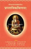 PanditJagannathvirachit Prastavikvilas