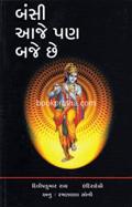 Bansi Aaje Pan Baje Chhe