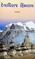 Devadhiraj Himalay