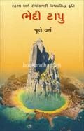 Bhedi Tapu ~ The Mysterious Island