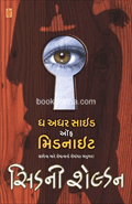 The Other Side of Midnight ~ Gujarati