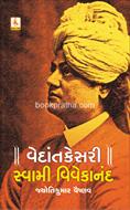 Vedant Kesari Swami Vivekanand