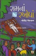 Ramna Rakhopa