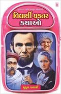 Vidhyarthi Ghadtar Kathao