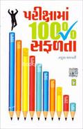 Parikshama 100 % Safalta