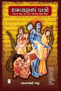 Ramayanna Patro