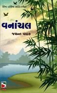 Vananchal