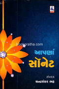 Aapana Sonet