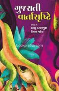 Gujarati Vartasrushti