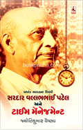 Sardar Vallabhbai Patel Ane Time Management