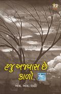 Haju Ajwas Chhe Kalo