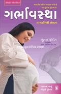 Garbhavastha : Lagnibhari Sambhal