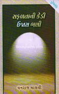 Safaltani Kedi Ujas Bhani