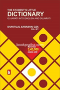 Students Little Dictionary : Gujarati into English & Gujarati