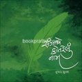 Sangathe Kotarelu Naam