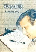 Shabdnagar