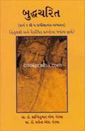 Buddhacharit - Sarg 1 Thi 5 Samikshatmak Adhyayan