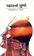 Pahadna Pushpo