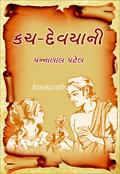 Kach-Devayani