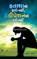 Hatashathi Haro Nahi Depressionthi Daro Nahi