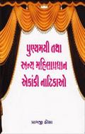 Punyamayi Tatha Anya Mahilapradhan Ekanki Natikao