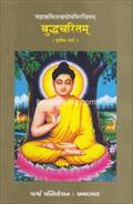 Buddhacharitam - Trutiya Sarg