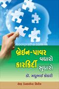 Brain Power Vadharo, Karkirdi Sudharo