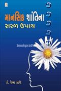 Mansik Shantina Saral Upay