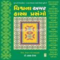 Vishvana Amar Hasya Prasango