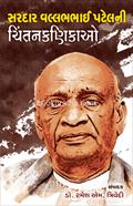 Sardar Vallabhbhai Patelni Chintankanikao