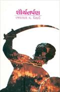Shauryatarpan