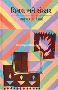 Shikshan Ane Sanskar