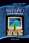 Internet : Aajni Anivaryata