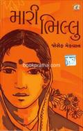 Mari Bhillu *
