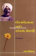Loksamvedanana Sarjak Jhaverchand Meghani