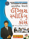Dynamic Memory English Speaking Course (With CD)