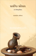 Prasangik Pratisad