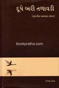 Dudhe Bhari Talavadi ~ Lokgit Aswad Sanchay