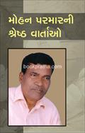 Mohan Parmarni Shreshth Vartao