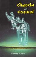 Bauddha Darshan Ane Shankaracharya