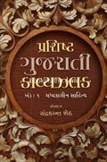 Prashisht Gujarati Kavyazalak Vol.1 : Madhyakalin Sahitya