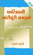 Article Ni Aantighunti Samajie