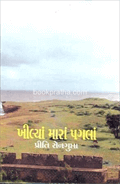 Khilya Mara Pagla