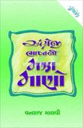 Angreji Bhashani Maja Maano