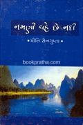 Namani Vahe Chhe Nadi