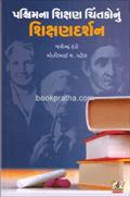 Pashchimna Shikshan Chintakonu ShikshanDarshan