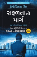 Safalatano Marg - Road to Success
