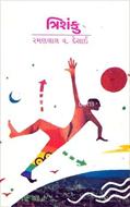 Trishanku