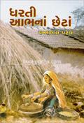 Dharti Abhna Chheta