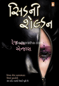 Rage of Angels ~ Gujarati